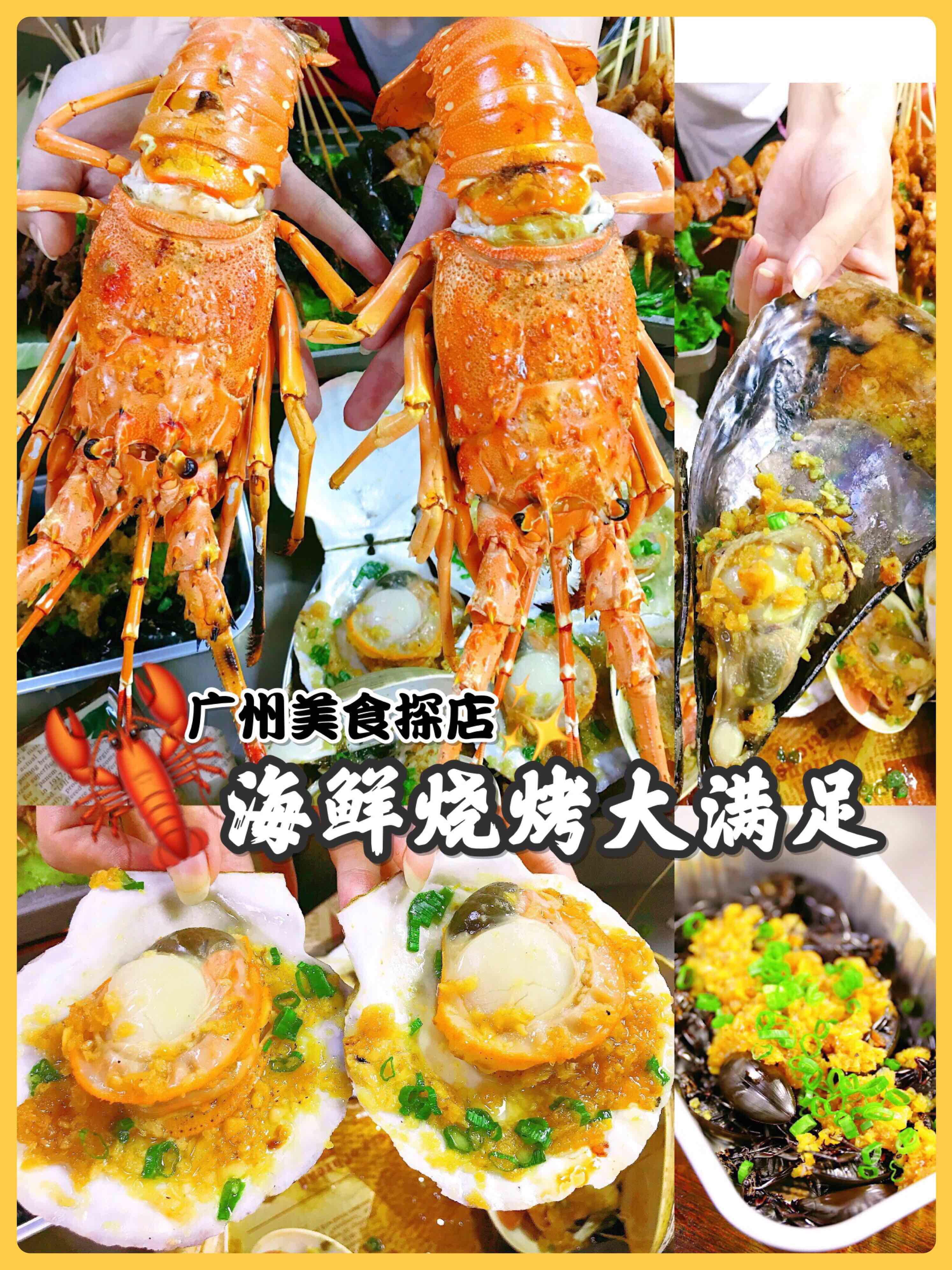 【广州探店】🔥首发🦞真香警告⚠️海鲜烧烤大满足‼️ 🔥