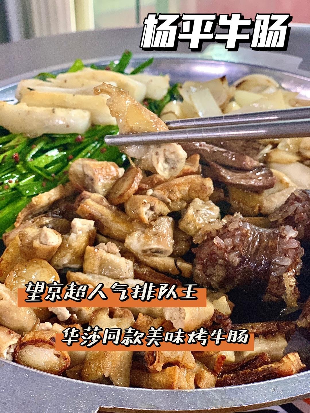华莎同款烤牛肠开到五道口啦🌟北京探店