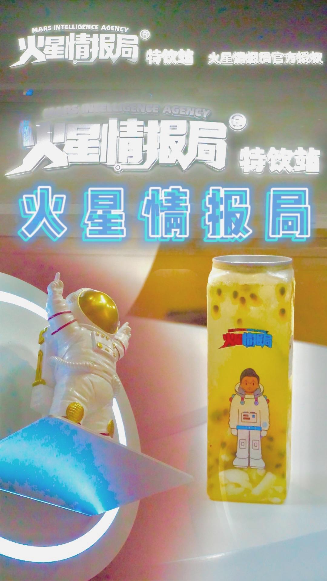 04.19打卡|2元探店|广州首家 火星情报局 |联名IP茶