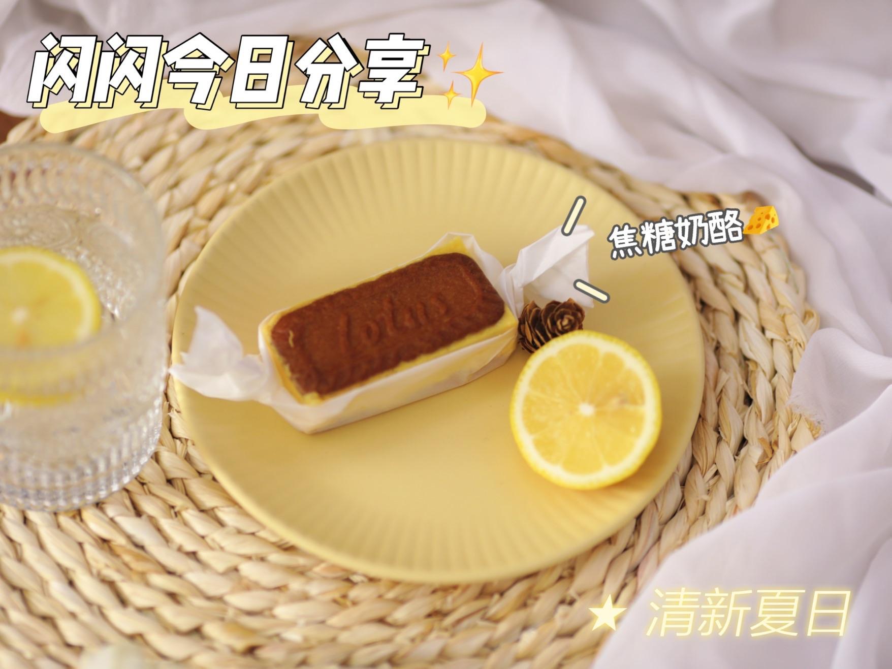07.31打卡|闪闪甜品分享之焦糖奶酪小蛋糕🧀️